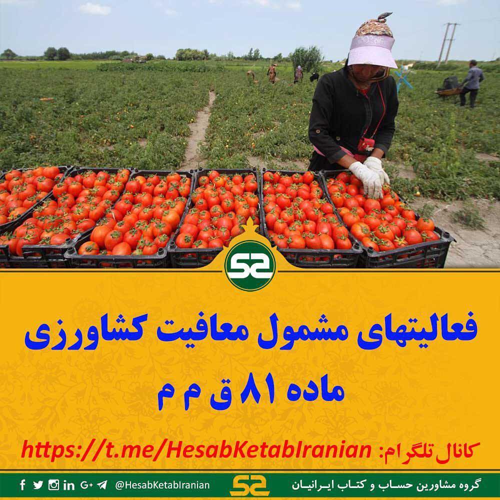 معافیت کشاورزی