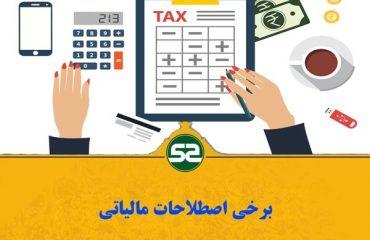 اصطلاحات مالیاتی