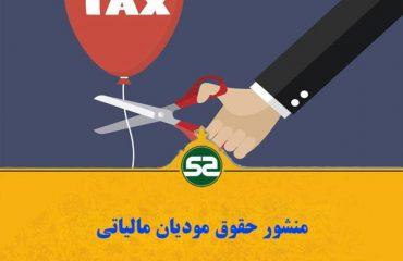 منشور حقوق مودیان مالیاتی