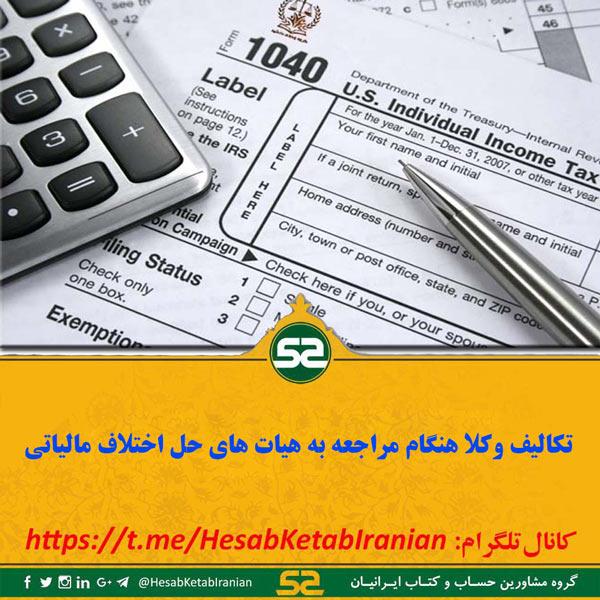 حل اختلاف مالیاتی
