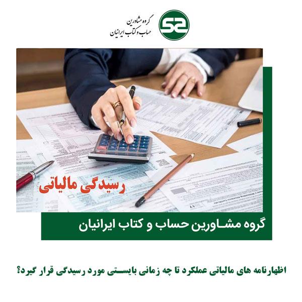 اظهارنامه های مالیاتی